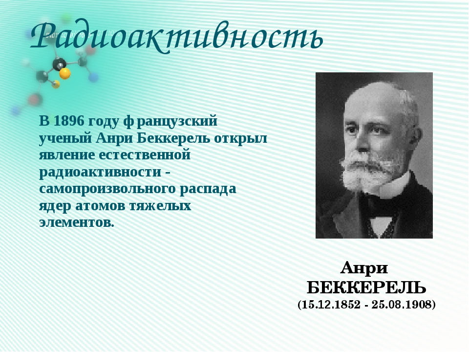 Радиоактивность В 1896 году французский ученый Анри Беккерель открыл явление...