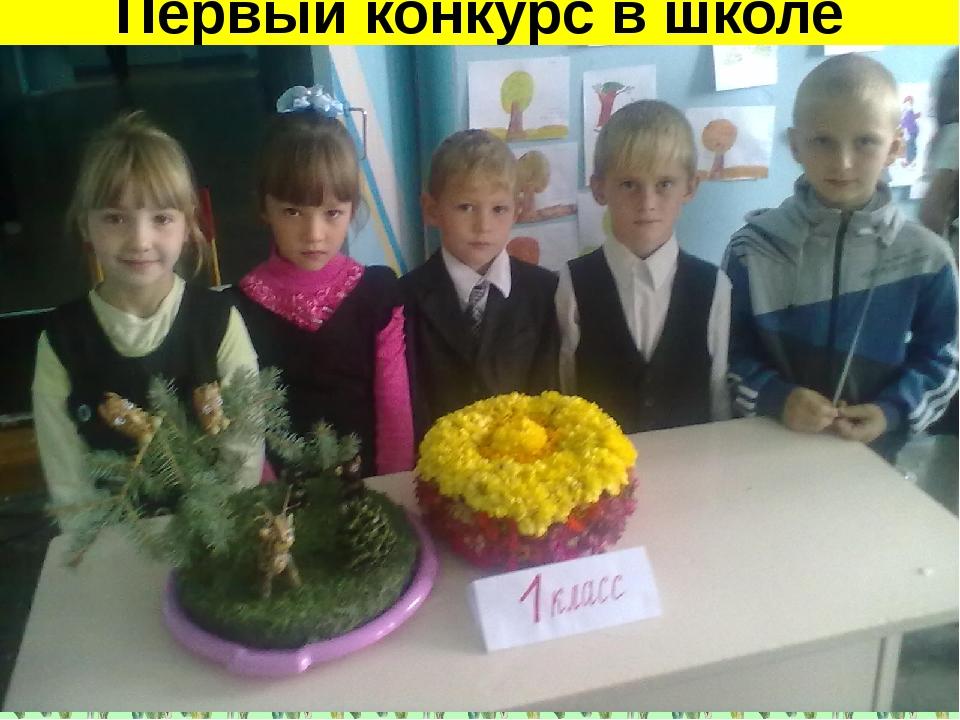 Первый конкурс в школе