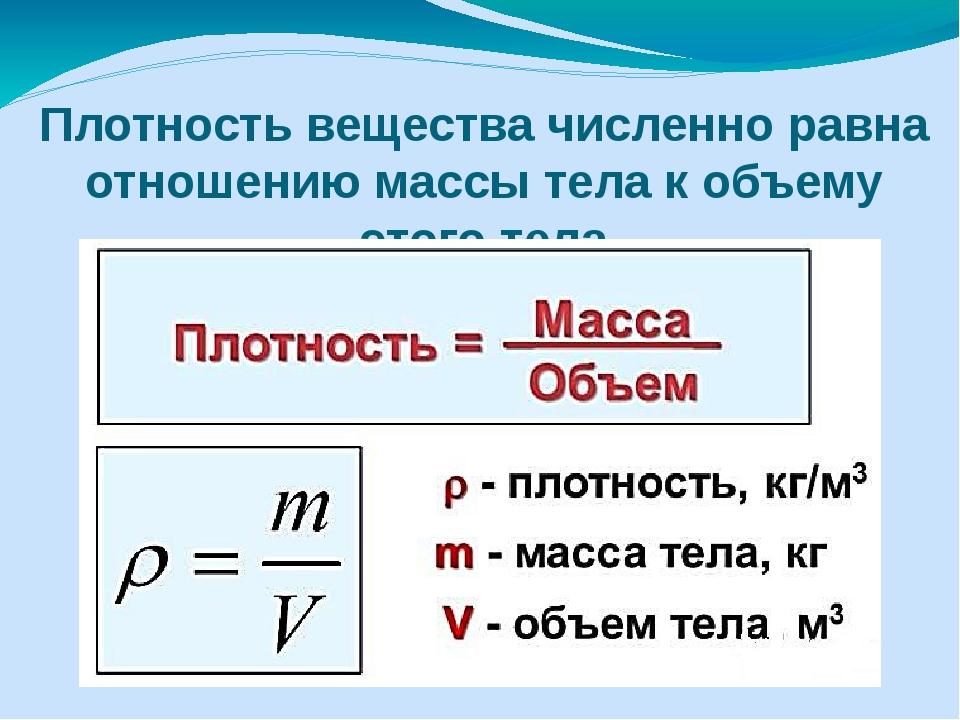 Плотность вещества численно равна отношению массы тела к объему этого тела