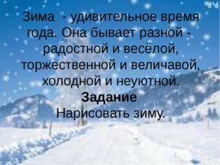 Зима - удивительное время года. Она бывает разной - радостной и весёлой, торж