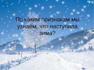 По каким признакам мы узнаём, что наступила зима?