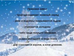 Признаки зимы: - природа надевает снежный наряд - реки и водоёмы покрываютс