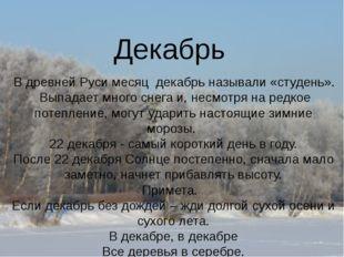 Декабрь В древней Руси месяц декабрь называли «студень». Выпадает много снег