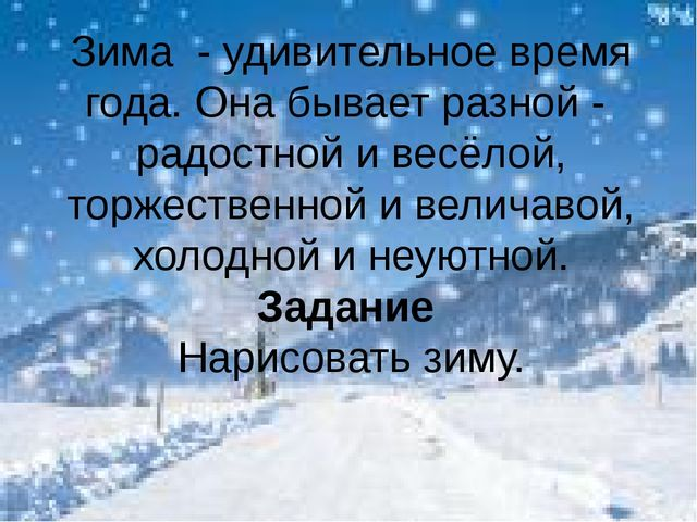 Зима - удивительное время года. Она бывает разной - радостной и весёлой, торж...