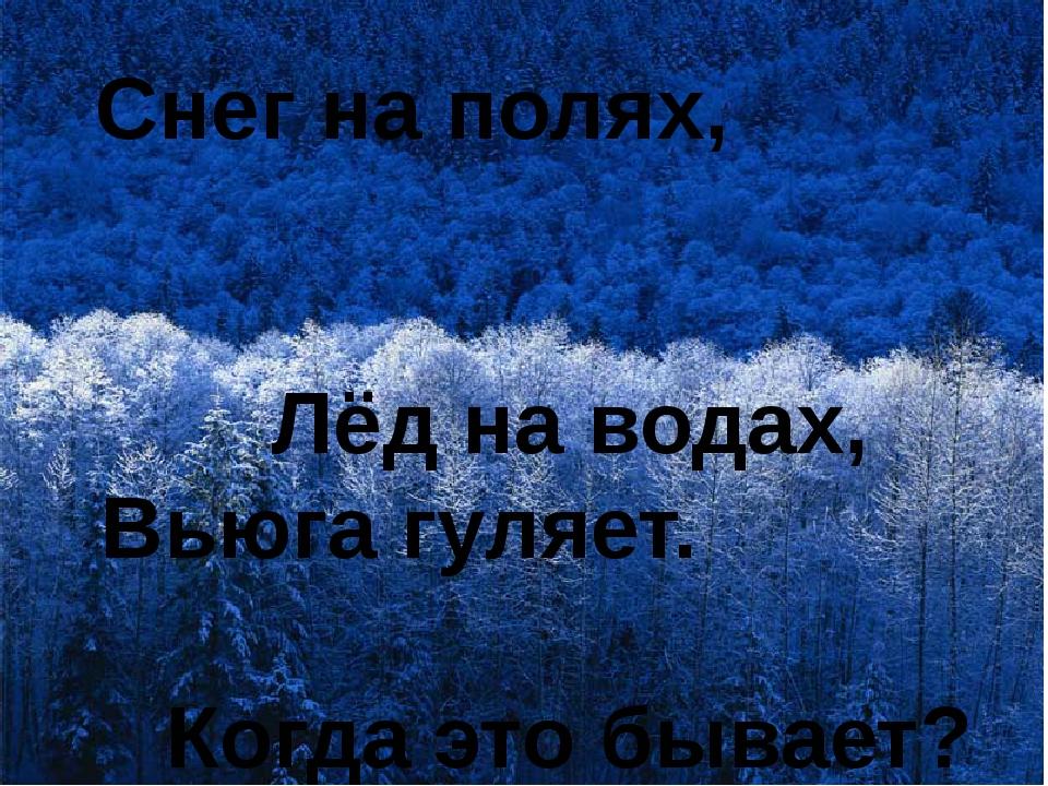 Снег на полях, Лёд на водах, Вьюга гуляет. Когда это бывает?