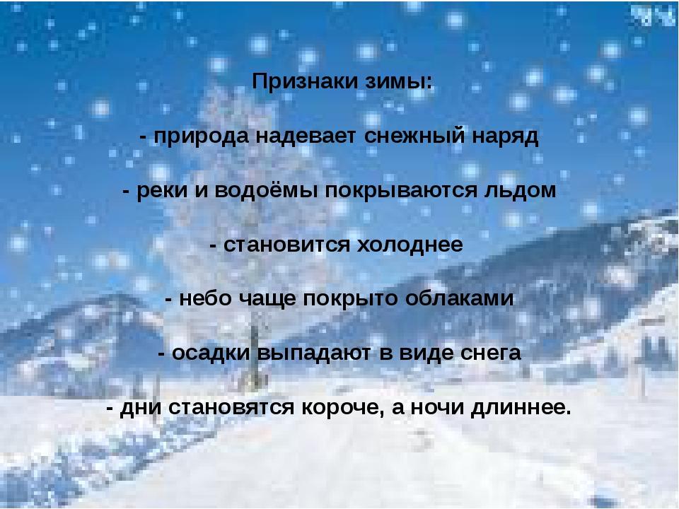Признаки зимы: - природа надевает снежный наряд - реки и водоёмы покрываютс...