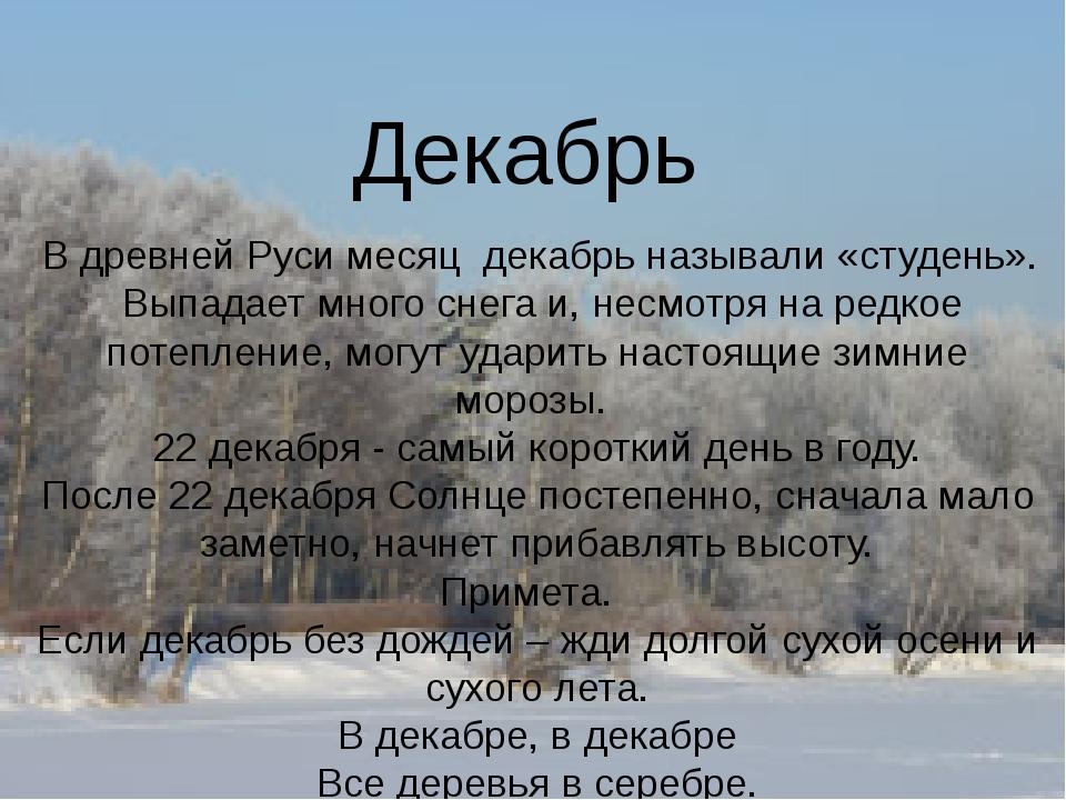 Декабрь В древней Руси месяц декабрь называли «студень». Выпадает много снег...