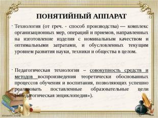 ПОНЯТИЙНЫЙ АППАРАТ Технология (от греч. - способ производства)— комплекс орг