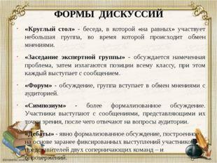 ФОРМЫ ДИСКУССИЙ «Круглый стол» - беседа, в которой «на равных» участвует небо