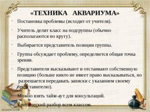 «ТЕХНИКА АКВАРИУМА» Постановка проблемы (исходит от учителя). Учитель делит к