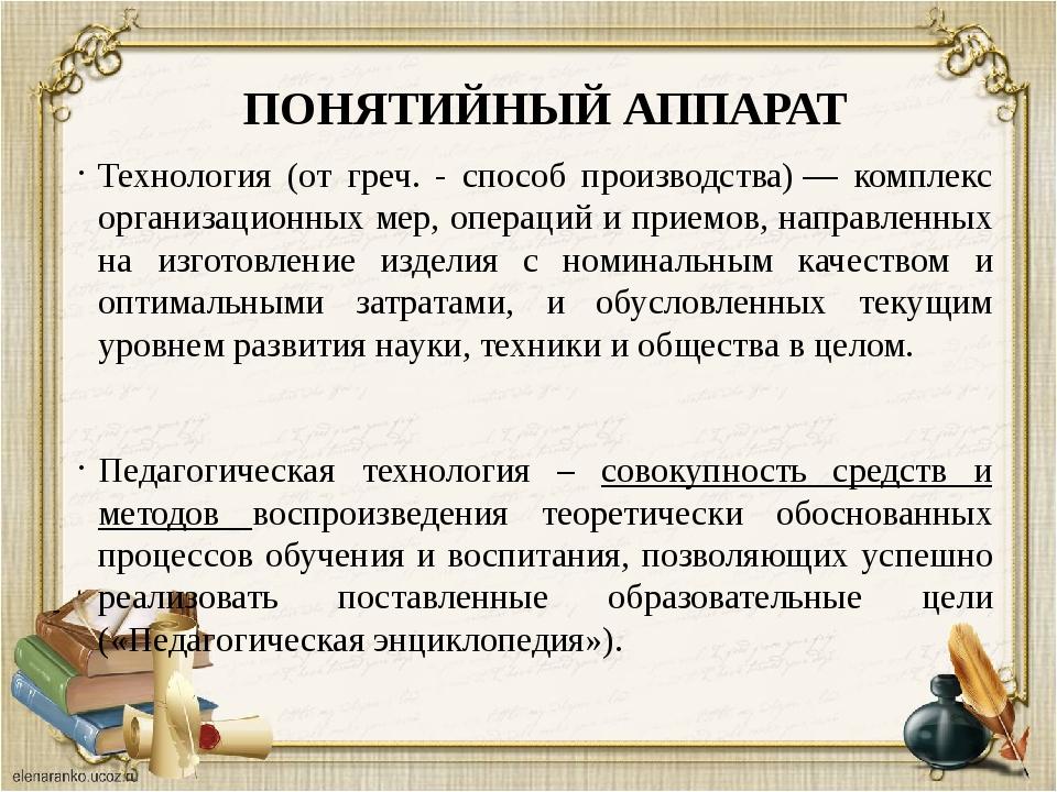 ПОНЯТИЙНЫЙ АППАРАТ Технология (от греч. - способ производства)— комплекс орг...