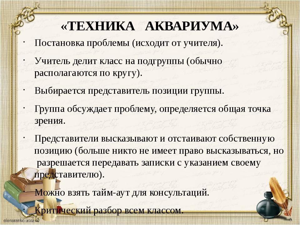 «ТЕХНИКА АКВАРИУМА» Постановка проблемы (исходит от учителя). Учитель делит к...