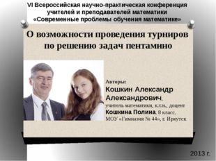 О возможности проведения турниров по решению задач пентамино VI Всероссийская