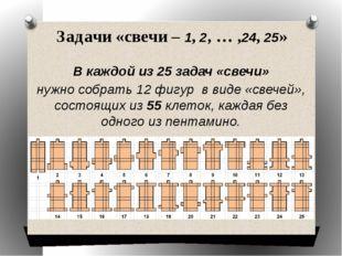 Задачи «свечи – 1, 2, … ,24, 25» В каждой из 25 задач «свечи» нужно собрать 1