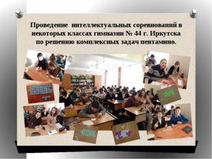 Проведение интеллектуальных соревнований в некоторых классах гимназии № 44 г.
