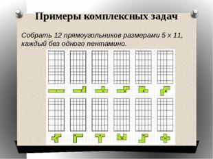 Примеры комплексных задач Собрать 12 прямоугольников размерами 5 х 11, каждый