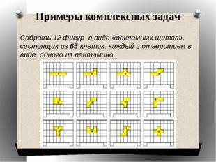 Собрать 12 фигур в виде «рекламных щитов», состоящих из 65 клеток, каждый с о