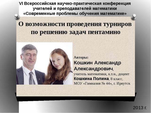 О возможности проведения турниров по решению задач пентамино VI Всероссийская...
