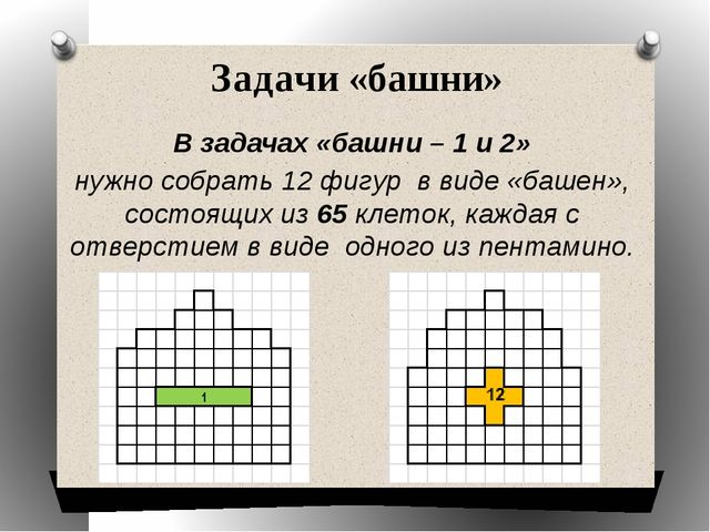 Задачи «башни» В задачах «башни – 1 и 2» нужно собрать 12 фигур в виде «башен...
