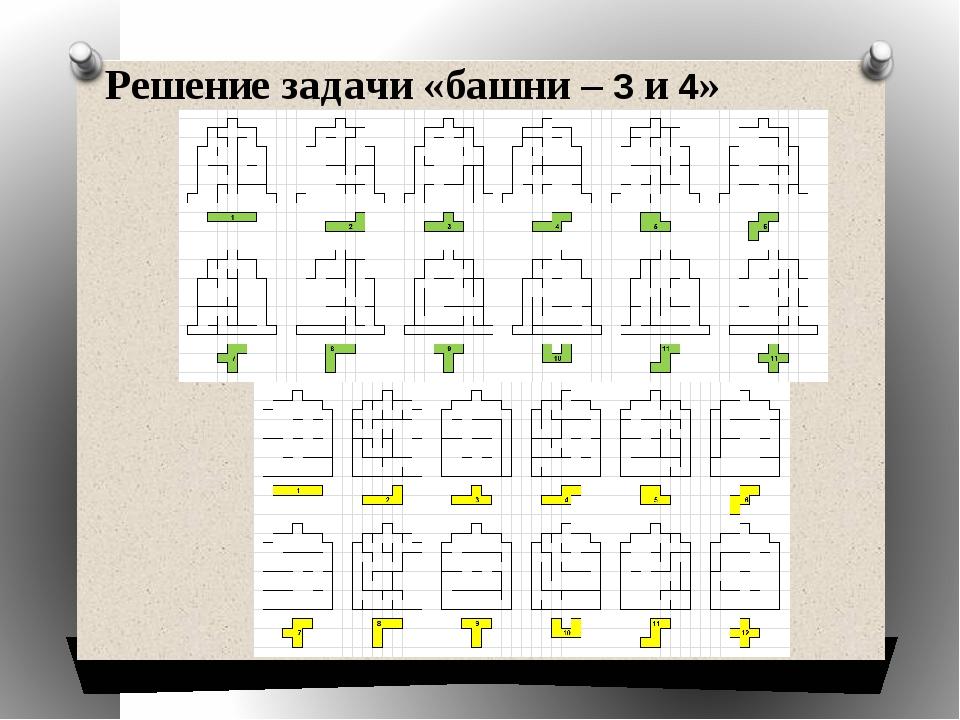 Решение задачи «башни – 3 и 4»