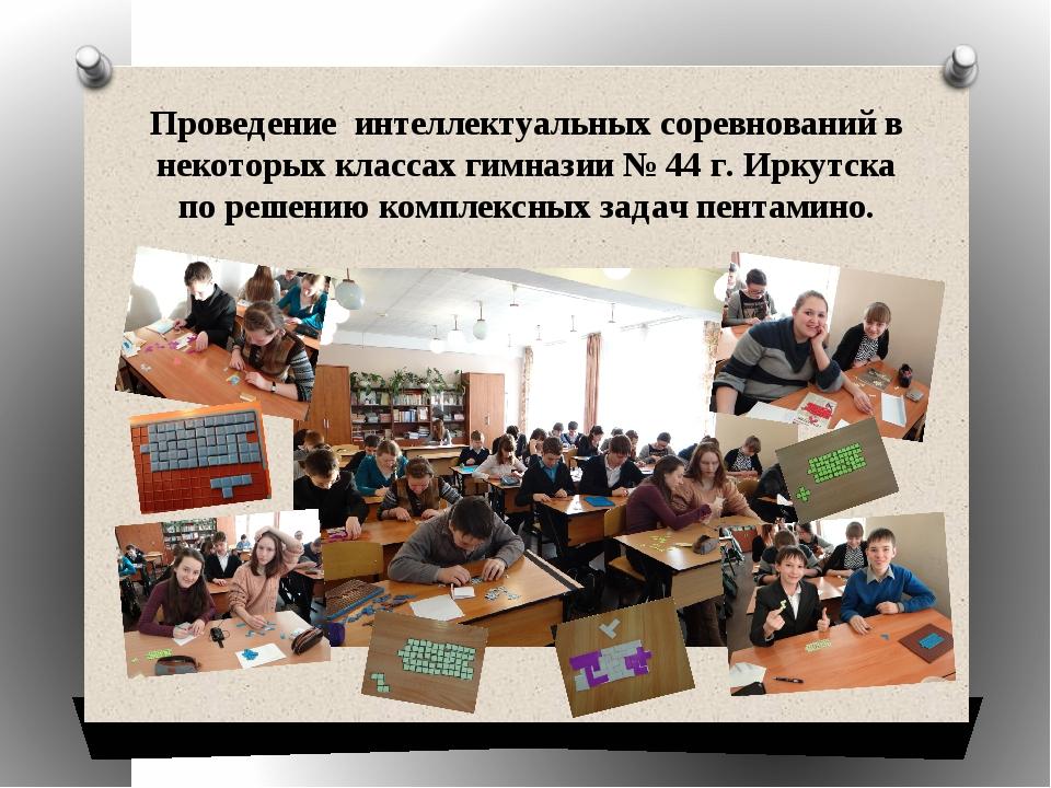 Проведение интеллектуальных соревнований в некоторых классах гимназии № 44 г....