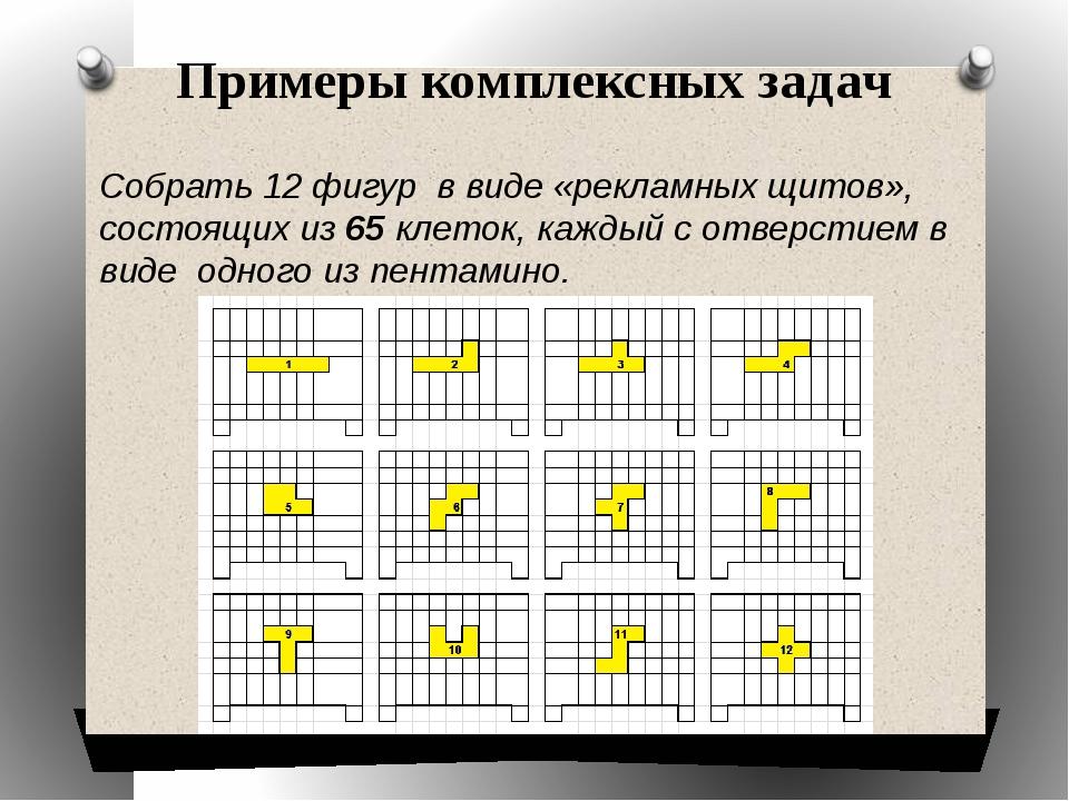 Собрать 12 фигур в виде «рекламных щитов», состоящих из 65 клеток, каждый с о...