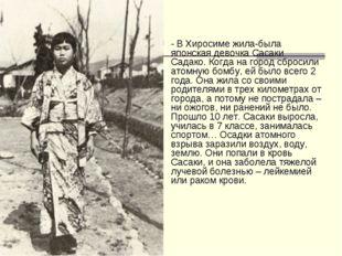 - В Хиросиме жила-была японская девочка Сасаки Садако. Когда на город сброси
