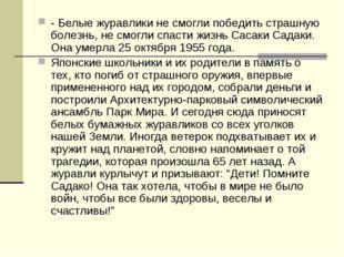 - Белые журавлики не смогли победить страшную болезнь, не смогли спасти жизнь