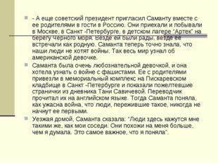 - А еще советский президент пригласил Саманту вместе с ее родителями в гости