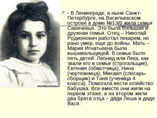 - В Ленинграде, а ныне Санкт-Петербурге, на Васильевском острове в доме №13/6