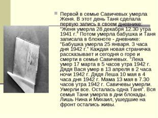 Первой в семье Савичевых умерла Женя. В этот день Таня сделала первую запись