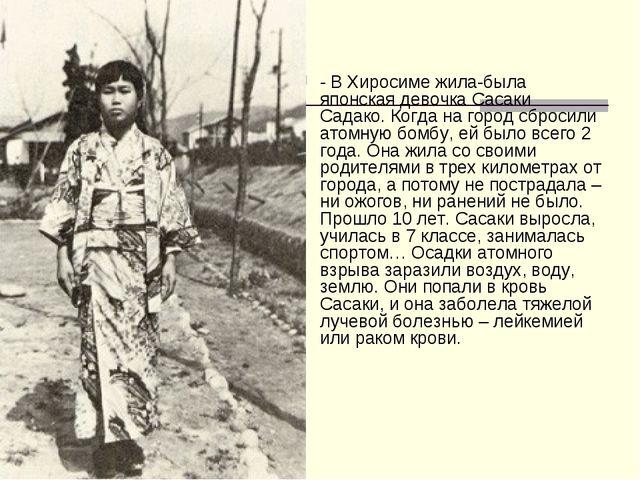 - В Хиросиме жила-была японская девочка Сасаки Садако. Когда на город сброси...
