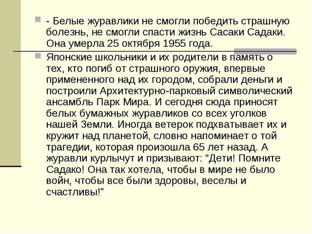 - Белые журавлики не смогли победить страшную болезнь, не смогли спасти жизнь...