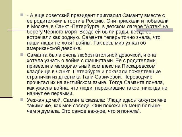 - А еще советский президент пригласил Саманту вместе с ее родителями в гости...