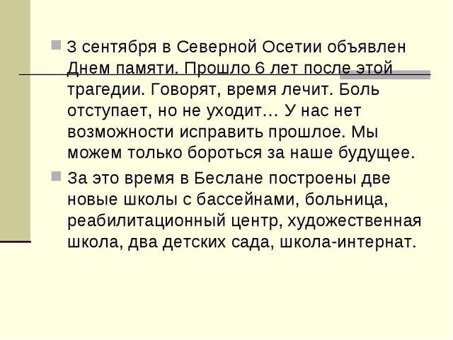 3 сентября в Северной Осетии объявлен Днем памяти. Прошло 6 лет после этой тр...