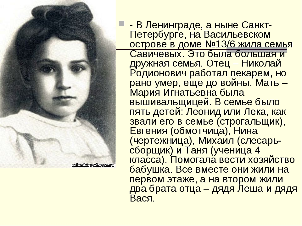 - В Ленинграде, а ныне Санкт-Петербурге, на Васильевском острове в доме №13/6...