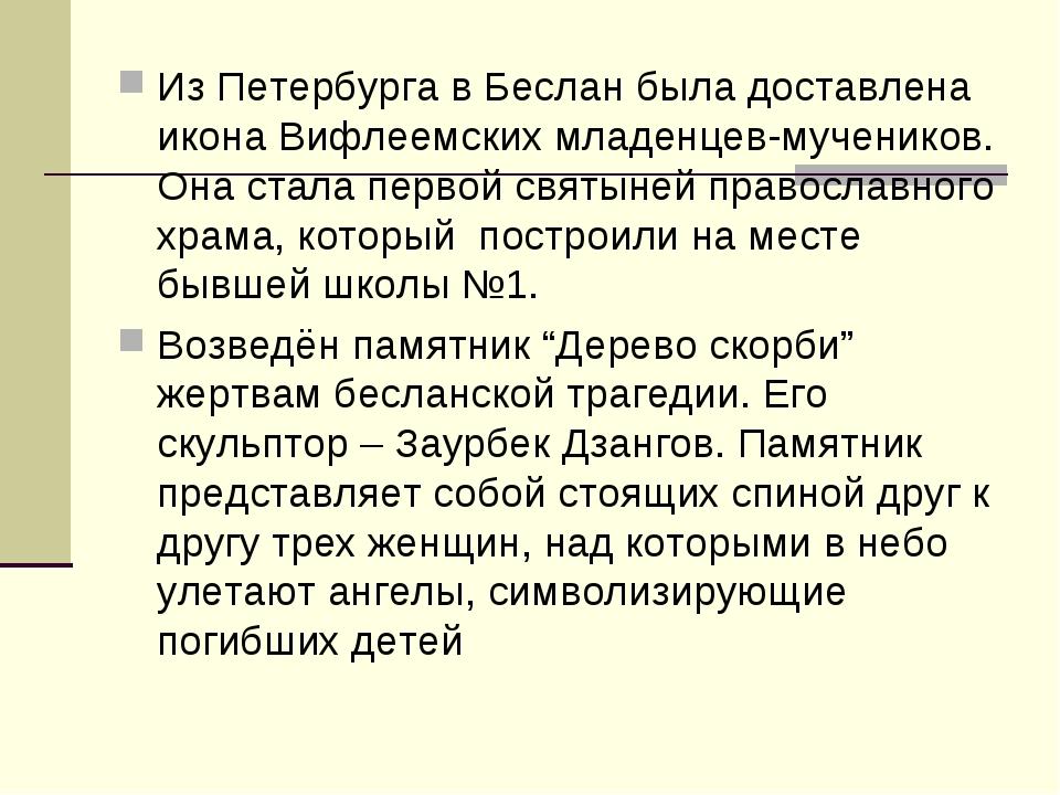 Из Петербурга в Беслан была доставлена икона Вифлеемских младенцев-мучеников....