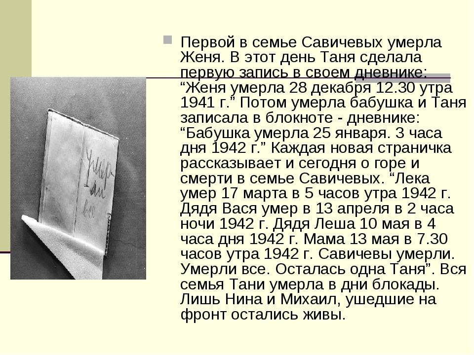 Первой в семье Савичевых умерла Женя. В этот день Таня сделала первую запись...