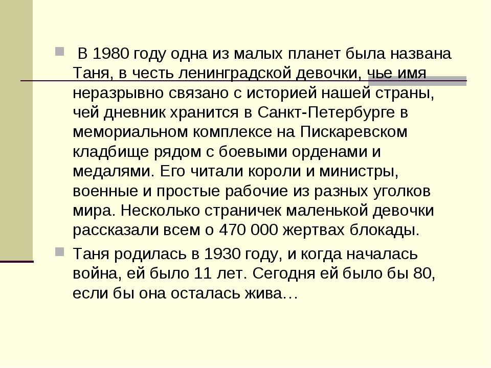 В 1980 году одна из малых планет была названа Таня, в честь ленинградской де...