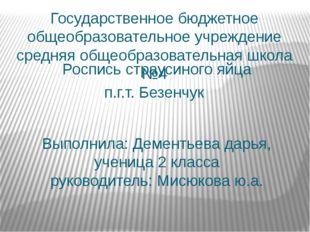Роспись страусиного яйца Выполнила: Дементьева дарья, ученица 2 класса руково