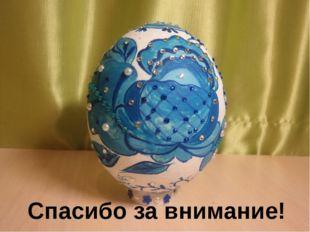 Посмотрите, что за чудо Положила мама в блюдо? Тут яйцо, но не простое: Крас