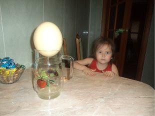 ПОДБОР МАТЕРИАЛОВ: Страусиное яйцо Гуашь и кисти Пайетки и клей ИНСТРУМЕНТЫ: