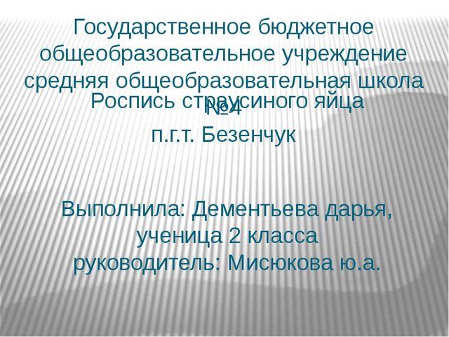 Роспись страусиного яйца Выполнила: Дементьева дарья, ученица 2 класса руково...