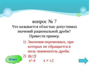 вопрос № 7 Что называется областью допустимых значений рациональной дроби? Пр