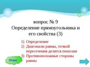 вопрос № 9 Определение прямоугольника и его свойства (3) Определение Диагонал