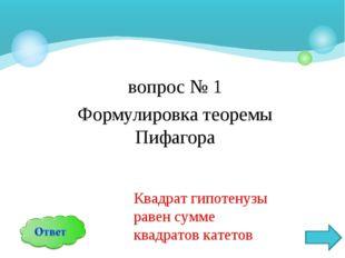 вопрос № 1 Формулировка теоремы Пифагора Квадрат гипотенузы равен сумме квадр