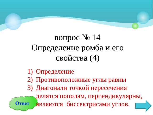 вопрос № 14 Определение ромба и его свойства (4) Определение Противоположные...