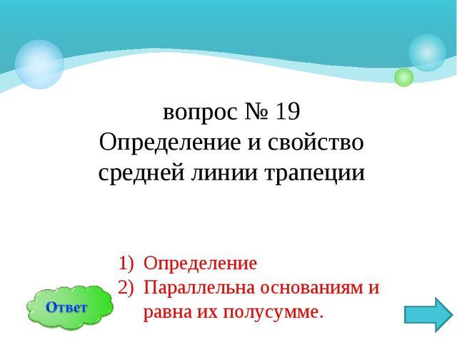 вопрос № 19 Определение и свойство средней линии трапеции Определение Паралле...