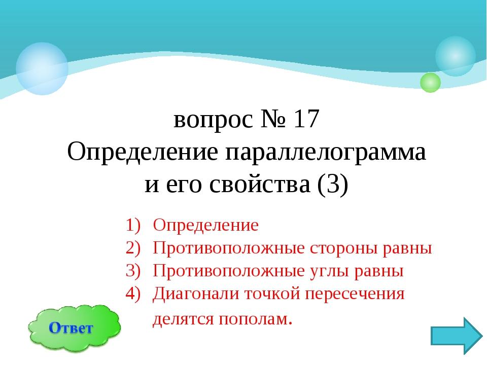 вопрос № 17 Определение параллелограмма и его свойства (3) Определение Против...