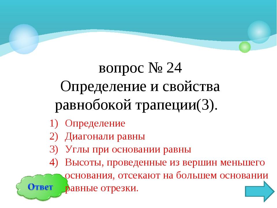 вопрос № 24 Определение и свойства равнобокой трапеции(3). Определение Диагон...